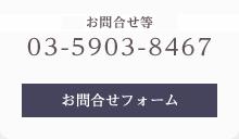 大塚歯科へのお問い合わせ:03-5903-8467